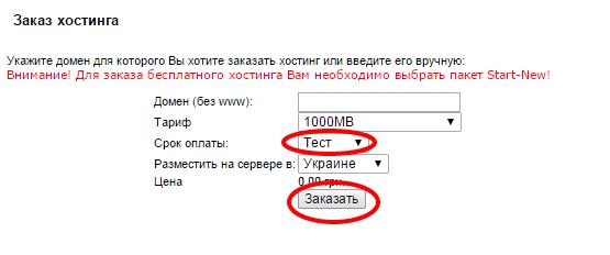 Что мне нужно для открытия хостинга создать сервер для майнкрафт на хостинге